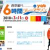 【西京銀行 yab6時間リレーマラソン 2018】結果・速報(リザルト)