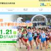 選抜女子駅伝北九州大会 2018【一般】結果・速報・区間記録