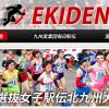 選抜女子駅伝北九州大会 2015【高校】結果・速報・区間記録