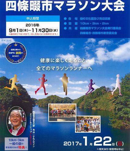 第5回 四條畷市マラソン 2019 結果・速報(リザルト)