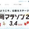 【静岡マラソン 2018】結果・速報・完走率(ランナーズアップデート)