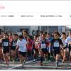 開催中止【第34回 杉戸町新春マラソン 2018】結果・速報(リザルト)
