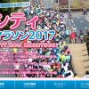 【日本学生ハーフマラソン 2017】出場選手一覧・エントリーリスト