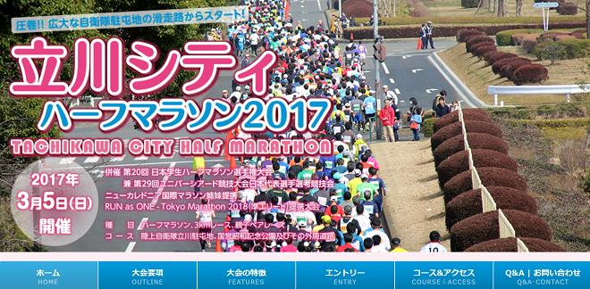 立川シティハーフマラソン画像