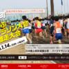 【高根沢町元気あっぷハーフマラソン 2019】エントリー9月7日開始。結果・速報(リザルト)