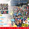 【第38回 館山若潮マラソン 2018】結果・速報(リザルト)