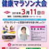 【天領日田ひなまつり健康マラソン 2018】結果・速報(リザルト)