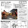 【鳥栖市ロードレース 2017】結果・速報(リザルト)