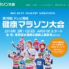【第39回 テレビ高知健康マラソン 2018】結果・速報(リザルト)