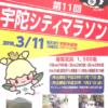【第11回 宇陀シティマラソン 2018】結果・速報(リザルト)