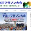 【第34回 宇治川マラソン 2018】結果・速報(リザルト)