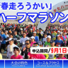 【第40回 ひらかたハーフマラソン 2017】結果・速報(リザルト)