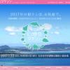 【石垣島マラソン 2017】結果・速報・完走率(リザルト)