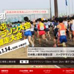 【高根沢町元気あっぷハーフマラソン 2018】結果・速報(リザルト)