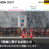 【東京マラソン 2017】招待選手・エントリーリスト