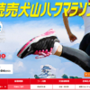 【読売犬山ハーフマラソン 2018】結果・速報(ランナーズアップデート)