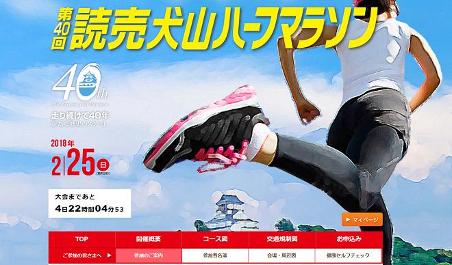 読売犬山ハーフマラソン2018画像