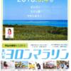 【第27回 ヨロンマラソン 2018】結果・速報(ランナーズアップデート)