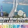 【第31回 ゆめしま海道いきなマラソン 2018】結果・速報(リザルト)
