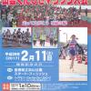 【第36回 出雲くにびきマラソン 2017】結果・速報(リザルト)