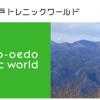 【第7回 小江戸大江戸200k 2017】結果速報・完走率(リザルト)