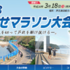 【芦北うたせマラソン 2018】結果・速報(リザルト)