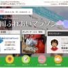 【第6回 足羽川ふれあいマラソン 2018】結果・速報(リザルト)