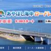 【第18回 あやはし海中ロードレース 2018】結果・速報(リザルト)
