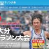 【別府大分毎日マラソン 2018】エントリーリスト(招待選手・カテゴリー1)