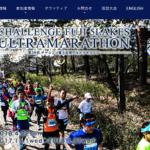 【チャレンジ富士五湖ウルトラマラソン 2018】結果・速報・完走率(リザルト)