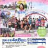 【第14回 笛吹市桃の里マラソン 2018】結果・速報(リザルト)