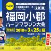 【福岡小郡ハーフマラソン 2019】エントリー10月5日開始。結果・速報(リザルト)