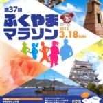 【第37回 ふくやまマラソン 2018】結果・速報(リザルト)