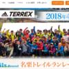 【名栗トレイルランレース in 飯能 2018】結果・速報(リザルト)
