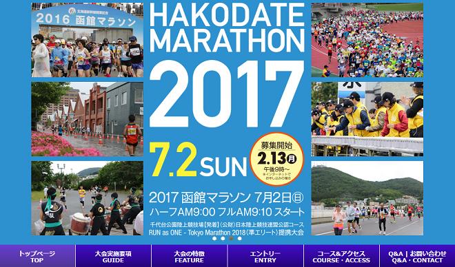 函館マラソン画像