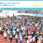 【春の松本ランニングフェスティバル 2019 in 信州スカイパーク】結果・速報