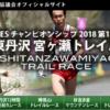 【第10回 東丹沢宮ヶ瀬トレイルレース 2018】結果・速報(リザルト)