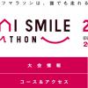 【第1回 印西スマイルマラソン 2017】結果・速報(リザルト)