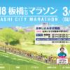 【板橋Cityマラソン 2018】結果・速報・完走率(ランナーズアップデート)