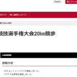 【日本陸上競技選手権20km競歩 2017】結果・速報(リザルト)