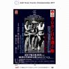 福岡クロスカントリー 2017 【男子中学リレー】結果速報・区間記録