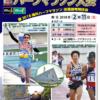 【全日本実業団ハーフマラソン 2018】エントリーリスト(出場選手)