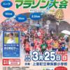 【第27回 上里町乾武マラソン 2018】結果・速報(リザルト)
