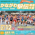 【第71回 かながわ駅伝 2017】エントリー選手・出場チーム一覧