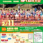 【第72回 かながわ駅伝 2018】エントリー選手・出場チーム一覧