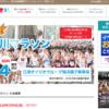 【第40回 神奈川マラソン 2018】結果・速報(ランナーズアップデート)