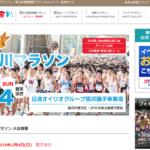【第40回 神奈川マラソン 2018】結果・速報(リザルト)