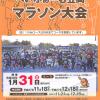 【第20回 べいふぁーむ笠岡マラソン 2017】結果・速報(リザルト)