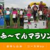 【第4回 葛飾ふ~てんマラソン 2018】結果・速報(リザルト)