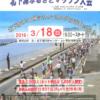 【第32回 北下浦ふるさとマラソン 2018】結果・速報(リザルト)
